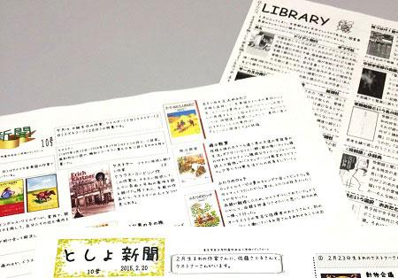 新コレクション☆学校図書館の「図書館便り」を公開しました!