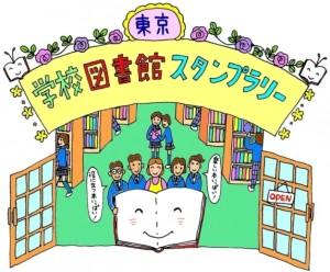 Jcross広場 東京 学校図書館スタンプラリーを掲載