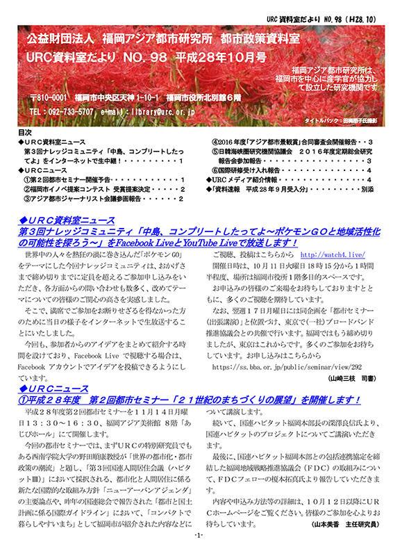 福岡アジア都市研究所 都市政策...