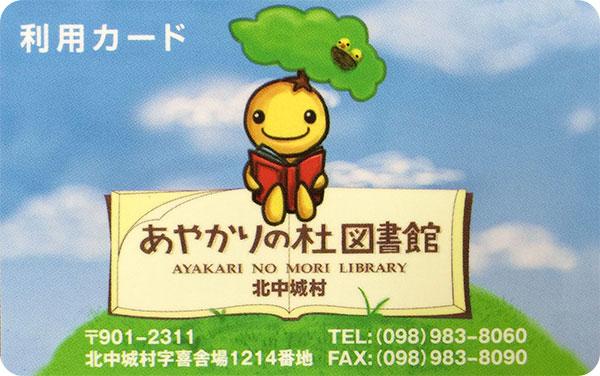 北中城村あやかりの杜図書館 図書館利用カード - 図書館の利用者カード ...