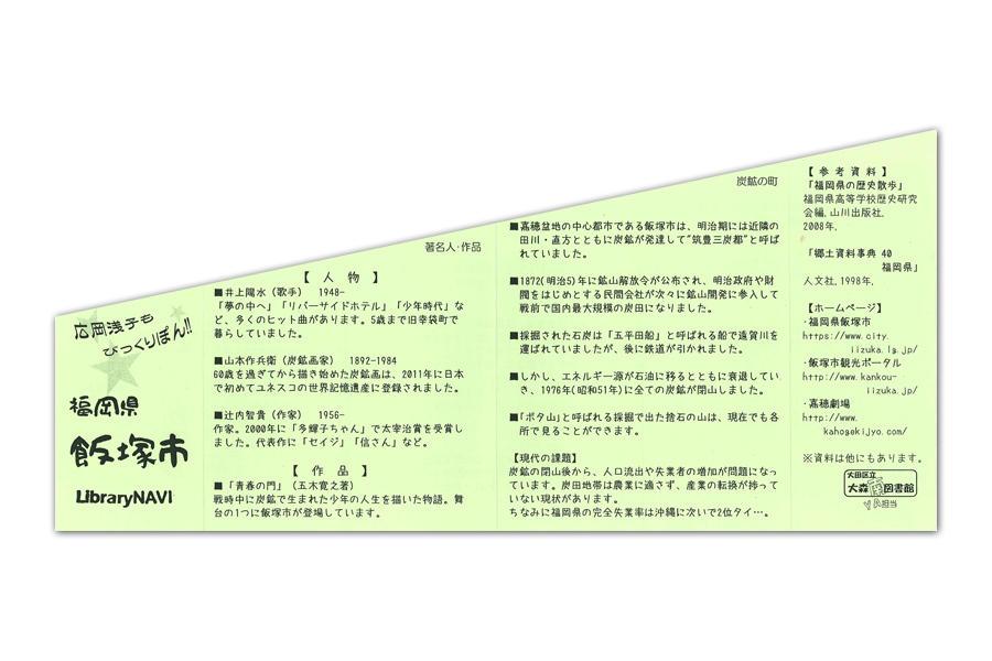 大田区立図書館 相互利用