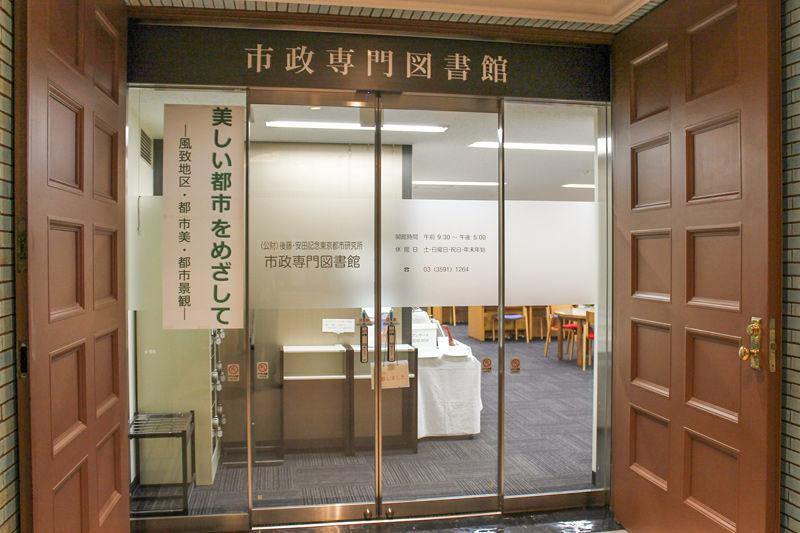 市政専門図書館 美しい都市をめ...