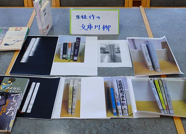 文庫川柳の展示