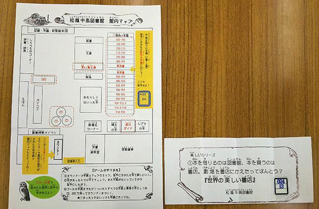 館内マップと指令の書かれた手紙