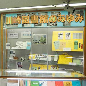 神奈川県立川崎図書館の「あゆみ」に注目