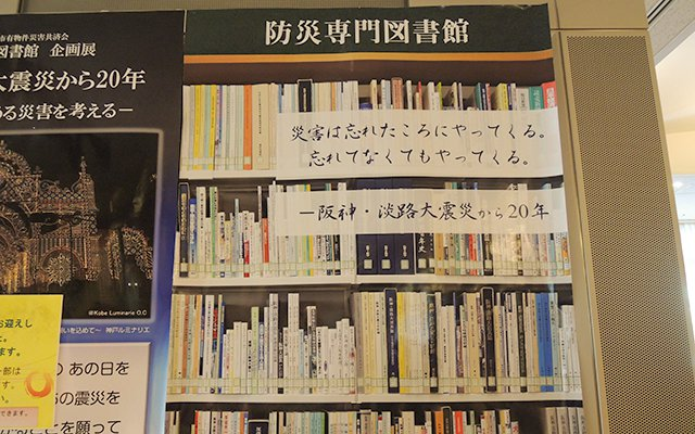 libraryreport-bousai-002.jpg