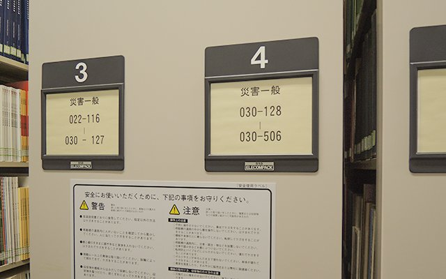 libraryreport-bousai-003.jpg