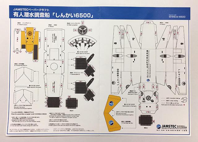 有人潜水調査船「しんかい6500」のペーパークラフト
