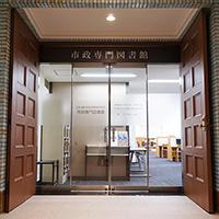 市政専門図書館