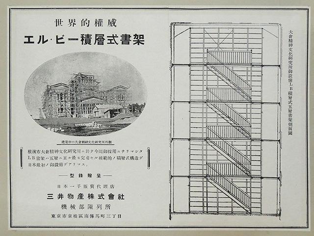 エル・ビー積層式書架のパンフレット