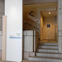 横浜美術館 美術情報センター