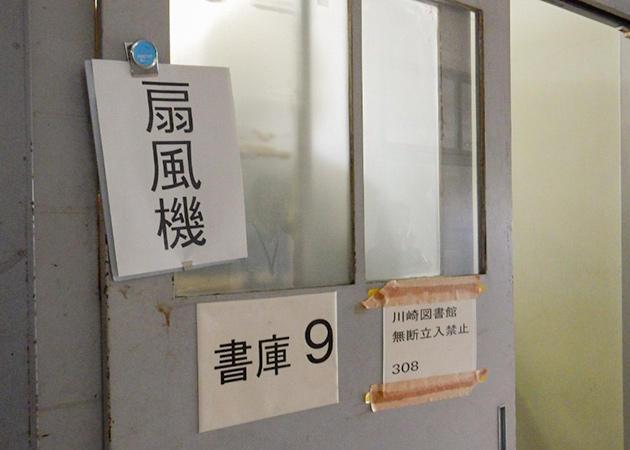 書庫の入口