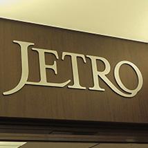 ジェトロ・ビジネスライブラリー <東京>