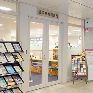 建設産業図書館