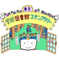 2013年 東京・学校図書館スタンプラリー