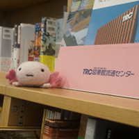 図書館をトータルサポートする株式会社図書館流通センターを訪問! (前編)