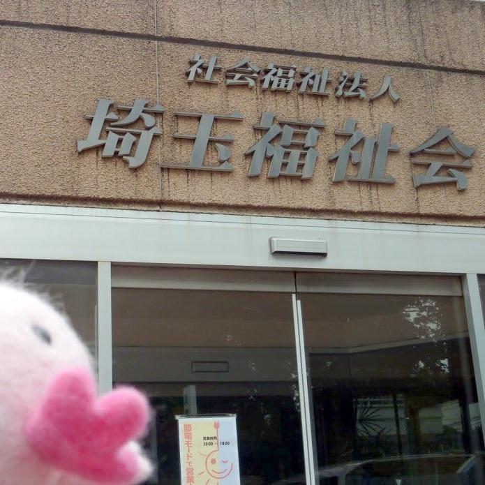 図書館用品だけじゃない!埼玉福祉会の様々な事業内容を聞いてきた!